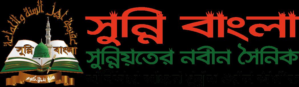 সুন্নিবাংলা.কম